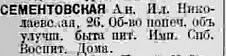 Сементовская 2 09.06.2014