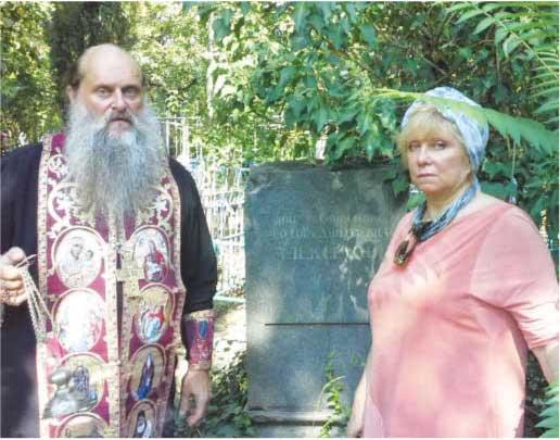 Протоиерей Антоний Серов и Н.С. Коряковская у могилы вице-адмиральши Ф.Д. Алексиано